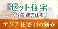セット住宅(分譲住宅 / 建売住宅)デグチ住宅11の強み