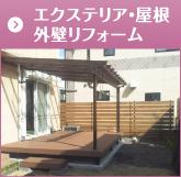 エクステリア・屋根 外壁リフォーム